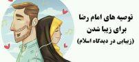 توصیه های امام رضا (ع) برای زیبا شدن | زیبایی در دین مبین اسلام
