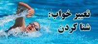 تعبیر خواب شنا کردن   شنا کردن در خواب چه معنایی دارد؟