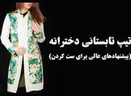 تیپ تابستانی زنانه و دخترانه   تابستان 98 چی بپوشیم؟
