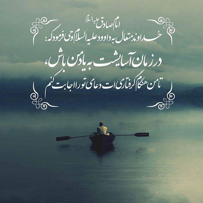 اجابت دعا در ماه رمضان (آمرزش گناهان و حاجت روایی در ماه رمضان)