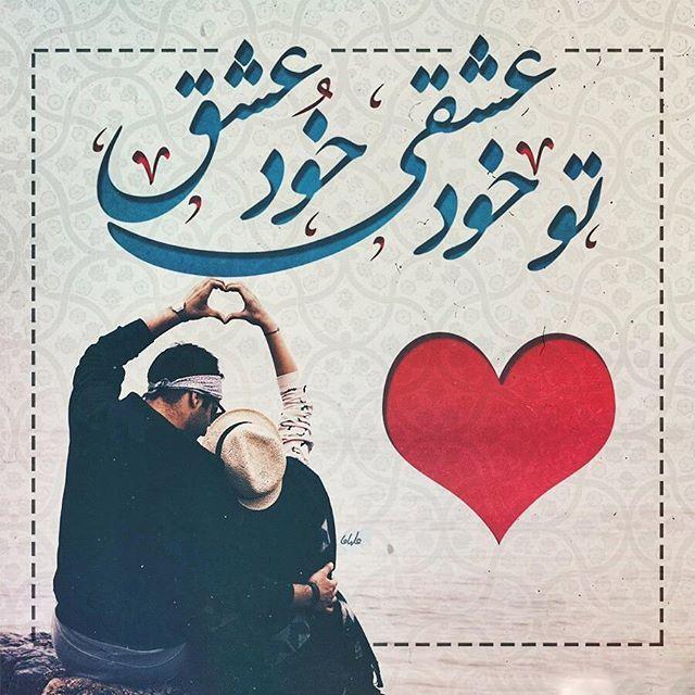 شعر عاشقانه (زیباترین شعرهای عاشقانه + عکس نوشته های زیبای عاشقانه)