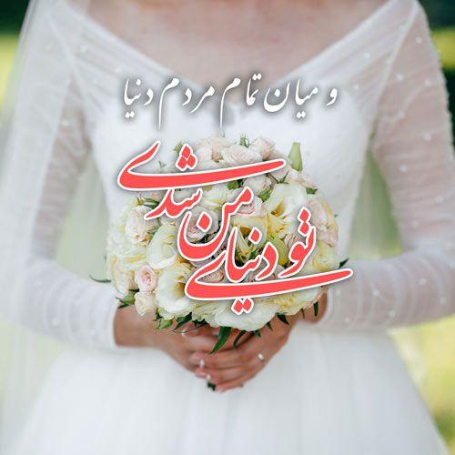 40 عکس نوشته برای سالگرد ازدواج + متن ها و شعرهای زیبای عاشقانه سالگرد ازدواج