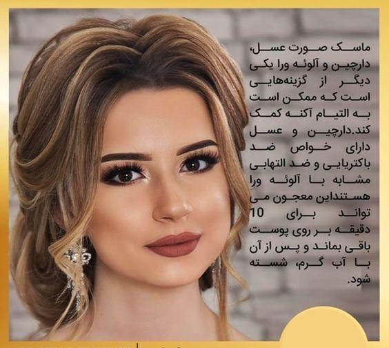 ترفندهای آرایشی و زیبایی زنانه و دخترانه (تصویری، مدل های ایرانی)