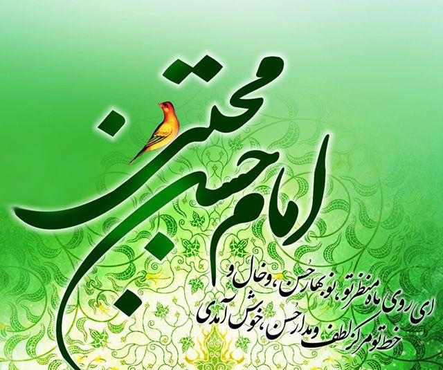 عکس پروفایل ولادت امام حسن مجتبی (ع) 99  + متن ها و شعرهای زیبای 1399