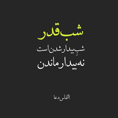 عکس نوشته شب قدر غمگین
