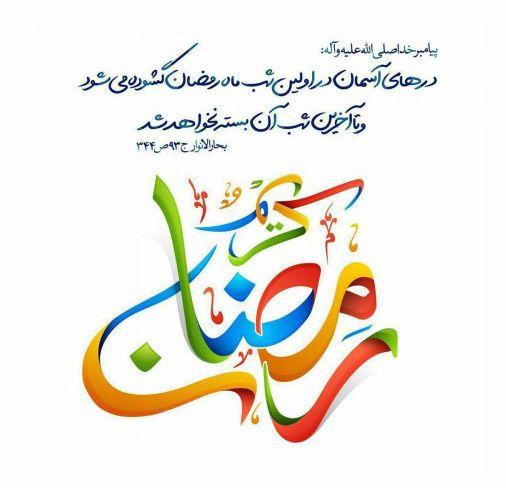 عکس و متن تبریک حلول ماه رمضان 1399 «عکس نوشته ،متن ادبی ،شعر ماه رمضان 99»