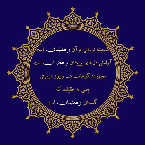عکس پروفایل ماه رمضان ماه خدا و برکت + متن های زیبای ماه رمضان