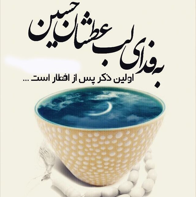 دعای هنگام افطار (10 دعا به نقل از پیامبر و ائمه برای لحظات افطار)