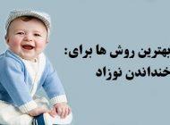 چگونه نوزاد را بخندانیم؟ (بهترین روش های خنداندن نوزادان)