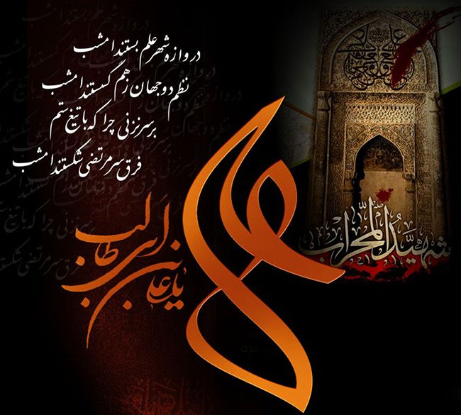 اشعار و عکس نوشته در مورد ضربت خوردن حضرت علی (ع) | عکس پروفایل امام علی