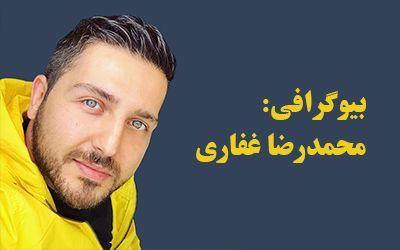 بیوگرافی محمدرضا غفاری و همسرش + عکس های محمدرضا غفاری و مصاحبه