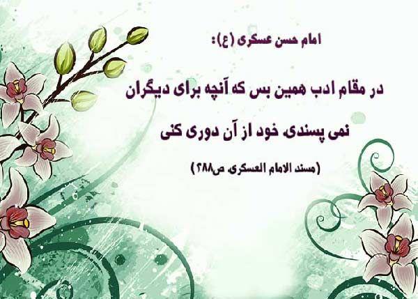عکس و متن ولادت امام حسن مجتبی (ع)   عکس نوشته، شعر، احدیث زیبا