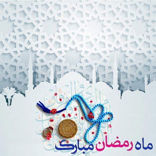 بهترین اعمال در ماه رمضان به روایات پیامبر (ص) و ائمه معصومین