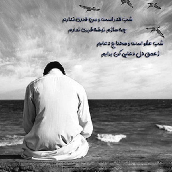 برکات و خواص سوره قدر + احادیث و شعرهای زیبا در مورد سوره قدر