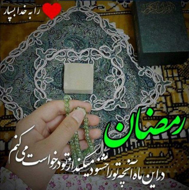 عکس و متن تبریک حلول ماه رمضان 1400 (عکس نوشته ،متن ادبی ،شعر ماه رمضان)