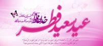 اشعار ویژه عید فطر 99 (شعرهای کوتاه، بلند و دوبیتی + عکس نوشته عید فطر)