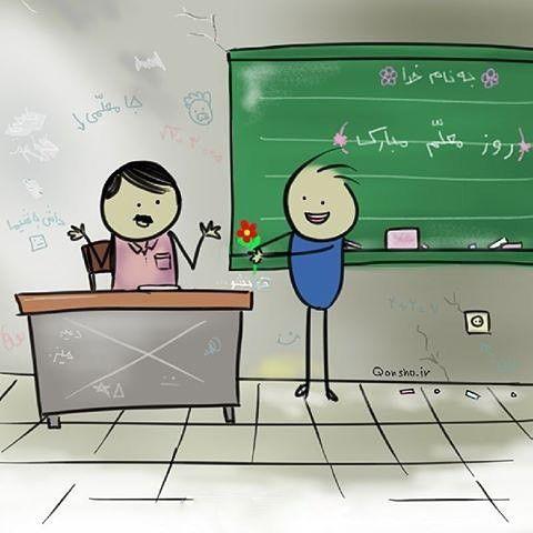 عکس فانتزی برای روز معلم