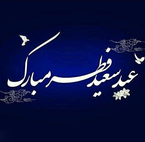 اشعار ویژه عید فطر 98 (شعرهای کوتاه، بلند و دوبیتی + عکس نوشته عید فطر)