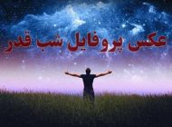 پروفایل شب قدر ۱۴۰۰ + عکس و متن های زیبا در مورد شب قدر 1400