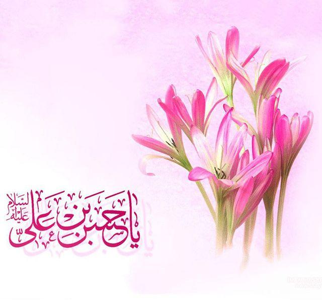 تبریک ولادت امام حسن مجتبی ۹۸ (شعر، متن ادبی، دل نوشته)