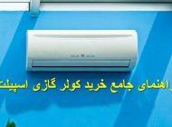 راهنمای خرید کولر گازی + آموزش نکات خرید بهترین کولر گازی