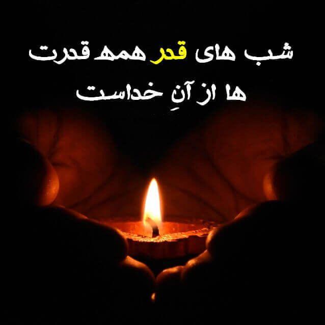 شعرهای زیبا در مورد شب قدر 99 + متن روضه شب قدر و عکس نوشته های شب قدر 1399