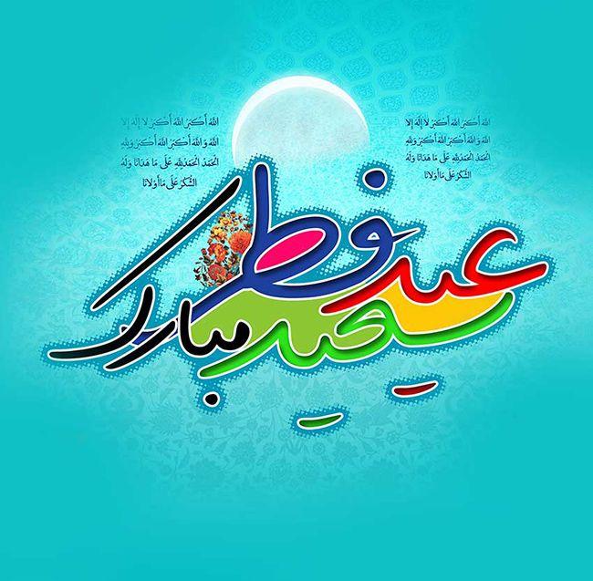 اشعار ویژه عید فطر 1400 (شعرهای کوتاه، بلند و دوبیتی + عکس نوشته عید فطر)