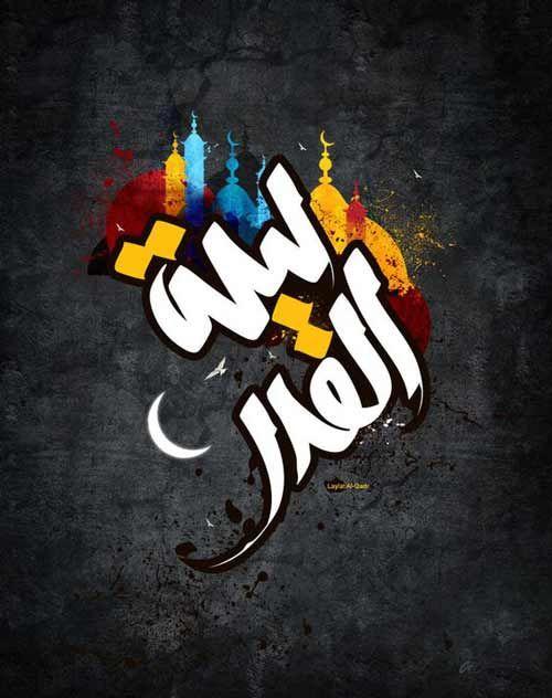 شعرهای زیبا در مورد شب قدر 98 + متن روضه شب قدر و عکس نوشته های شب قدر 1398