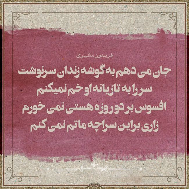 بهترین اشعار فریدون مشیری (شعرهای کوتاه، بلند و دوبیتی)