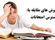 راه های مقابله با استرس امتحان و عدم تمرکز در درس خواندن