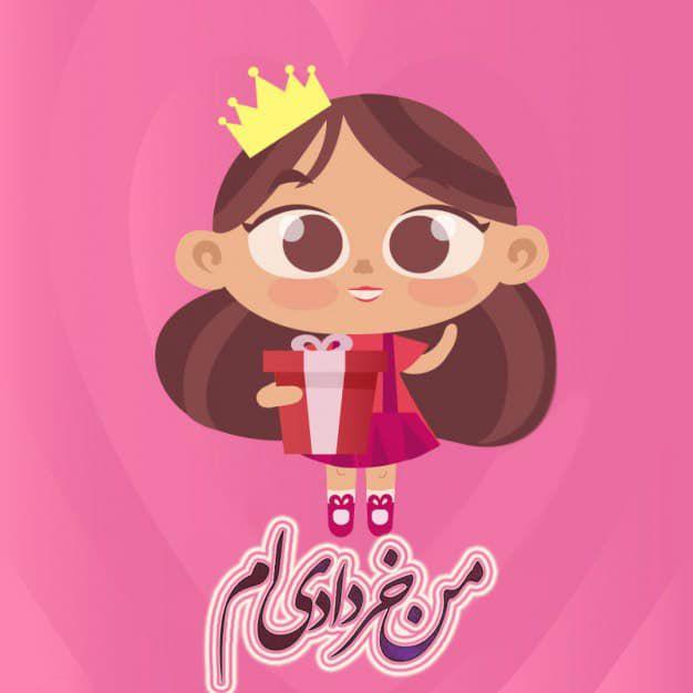 عکس تولد خرداد + متن تبریک تولد متولدین خرداد + پروفایل خردادیا