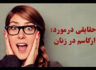 ارگاسم چیست | حقایقی در مورد ارگاسم زنان که نمی دانستید