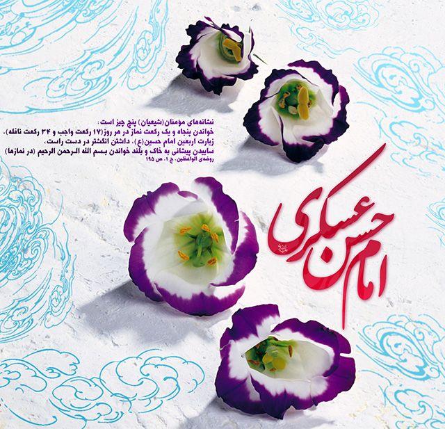 عکس و متن ولادت امام حسن مجتبی (ع) | عکس نوشته، شعر، احدیث زیبا