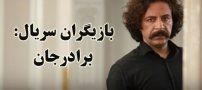 عکس و اسامی بازیگران سریال برادر جان + زمان پخش، تکرار و خلاصه داستان
