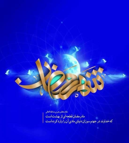 عکس و متن تبریک حلول ماه رمضان 1398 (عکس نوشته ،متن ادبی ،شعر ماه رمضان 98)