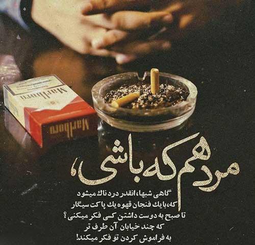 31 عکس پروفایل سیگار کشیدن (عکس نوشته سیگار و متن های سنگین سیگار)