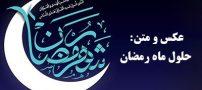 عکس و متن تبریک حلول ماه رمضان 1399 (عکس نوشته ،متن ادبی ،شعر ماه رمضان 99)