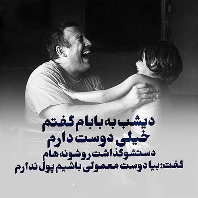 عکس نوشته پدر (40 بهترین عکس نوشته در مورد پدر) + متن های زیبا درباره پدر