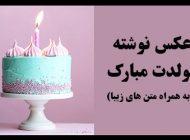 عکس نوشته تولدت مبارک (بهترین عکس ها + جملات زیبای تبریک تولد)