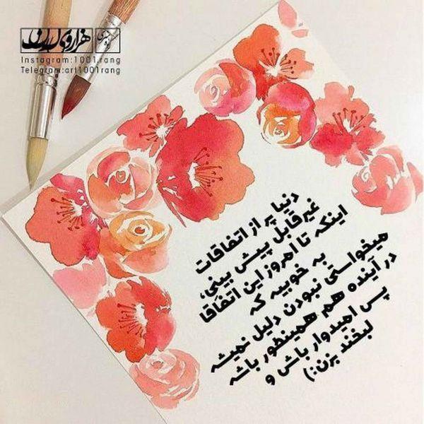 30 عکس نوشته فانتزی دخترانه + متن ها و جملات خاص و زیبای دخترانه