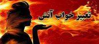 تعبیر خواب آتش   دیدن آتش در خواب چه تعابیری دارد؟