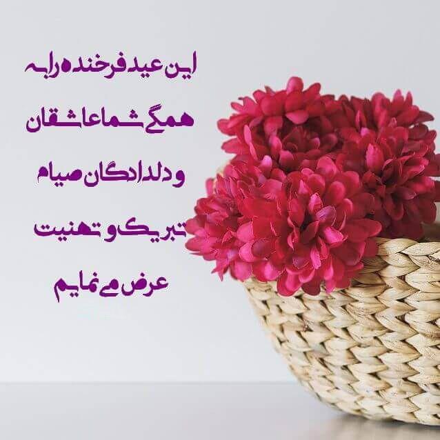 عکس نوشته ویژه عید فطر 1400 (به همراه اشعار و متن های زیبا)