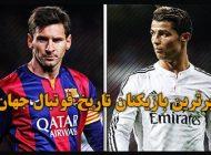 برترین بازیکنان و باشگاه های تاریخ فوتبال جهان همراه با عکس