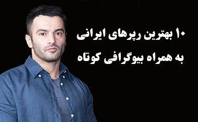 معرفی 10 تا از بهترین رپرهای ایرانی + بیوگرافی کوتاه