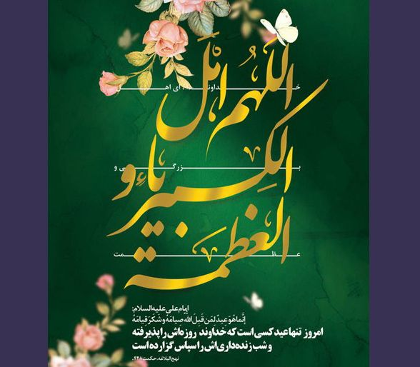 30 تا بهترین عکس پروفایل عید فطر + متن های زیبای عید سعید فطر