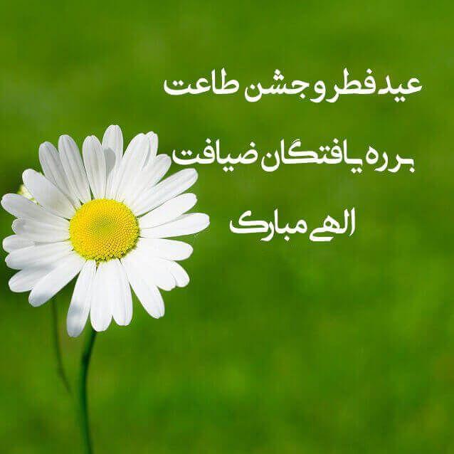 عکس نوشته ویژه عید فطر 1398 (به همراه اشعار و متن های زیبا)