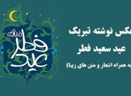 عکس نوشته ویژه عید فطر 1399 (به همراه اشعار و متن های زیبا)