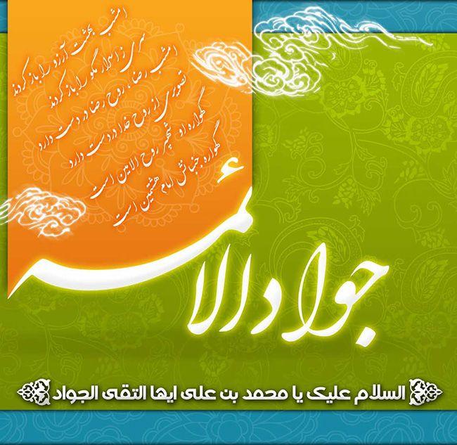 عکس و متن شهادت امام محمد تقی (جواد الائمه علیه السلام)
