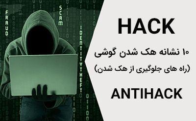 10 نشانه هک شدن گوشی موبایل + راه های جلوگیری از هک شدن