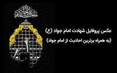 20 عکس نوشته شهادت امام جواد الائمه + احادیث زیبا از امام جواد (ع)